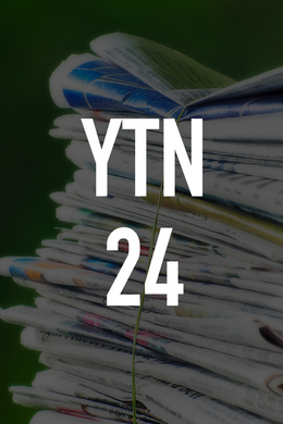 YTN 24