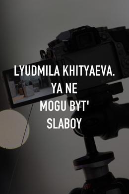 Lyudmila Khityaeva. Ya ne mogu byt' slaboy