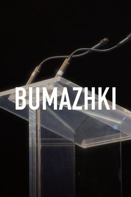 Bumazhki