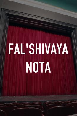 Fal'shivaya nota