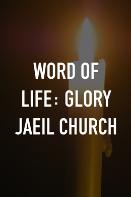 Word of Life: Glory Jaeil Church