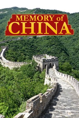 Memory of China