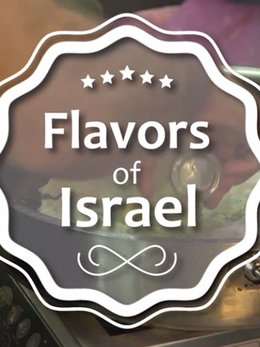 Flavors of Israel