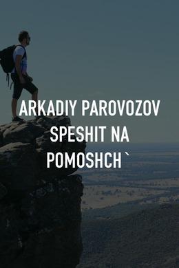 Arkadij Parovozov speshit na pomoshch`