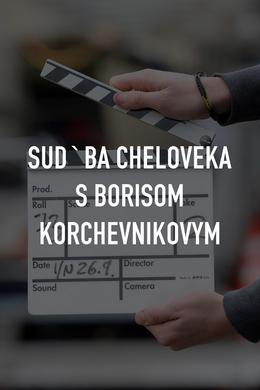 Sud`ba cheloveka s Borisom Korchevnikovym