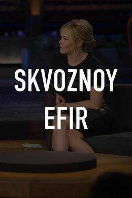 Skvoznoy efir