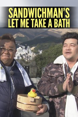 Sandwichman's Let Me Take a Bath