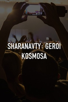 Sharanavty: Geroi Kosmosa