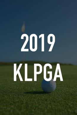 2019 KLPGA