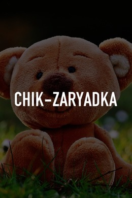 Chik-zaryadka