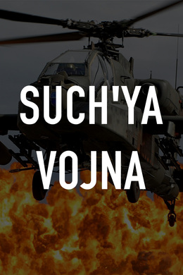 Such'ya vojna