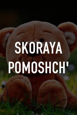 Skoraya pomoshch'