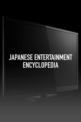 Japanese Entertainment Encyclopedia
