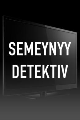 Semeynyy detektiv