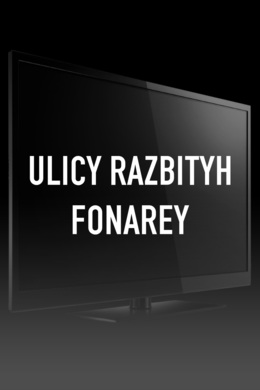 Ulitsy razbityh fonarey