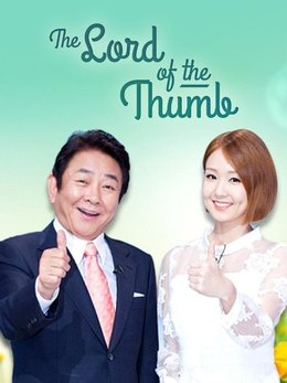 The Lord of the Thumb