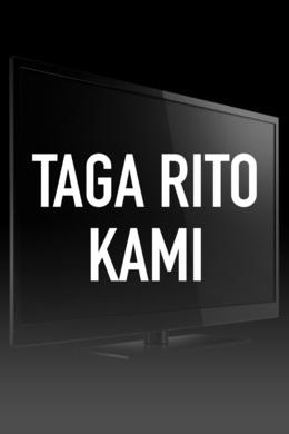 Taga Rito Kami
