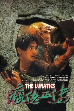 The Lunatics