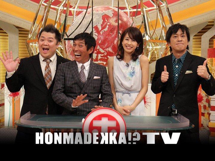 Honmadekka TV