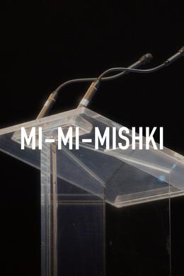 Mi-mi-mishki