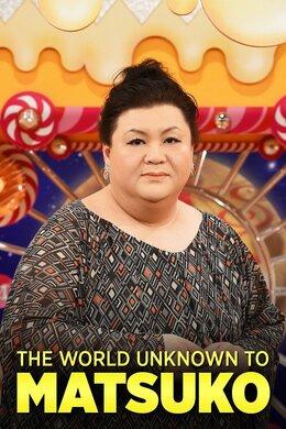 The World Unknown to Matsuko