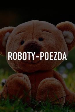 Roboty-poezda