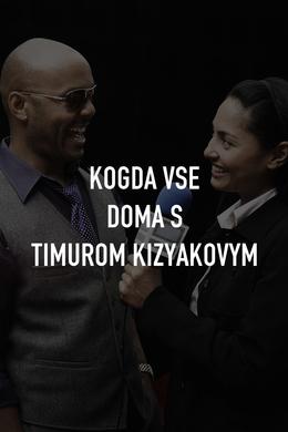 Kogda vse doma s Timurom Kizyakovym