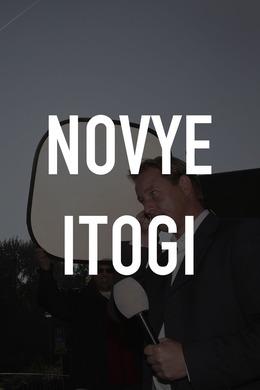 Novye itogi