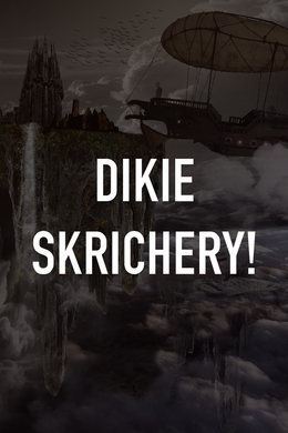 Dikie skrichery!