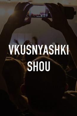Vkusnyashki shou