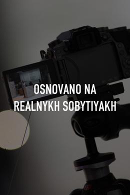 Osnovano na realnykh sobytiyakh