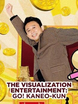 The Visualization Entertainment: Go! Kaneo-Kun