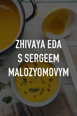 Zhivaya Eda S Sergeem Malozyomovym