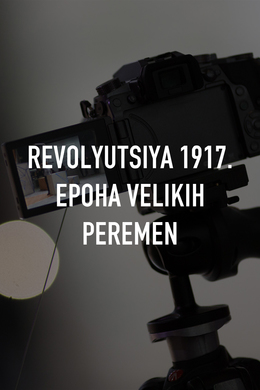 Revolyutsiya 1917. Epoha Velikih Peremen