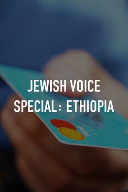 Jewish Voice Special: Ethiopia