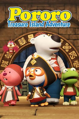 Pororo: Treasure Island Adventure