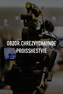 Obzor.Chrezvychaynoe proisshestvie
