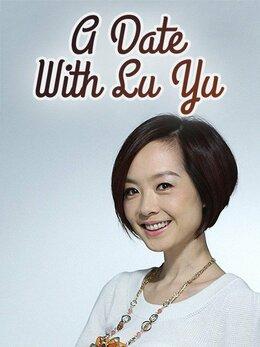 A Date With Lu Yu